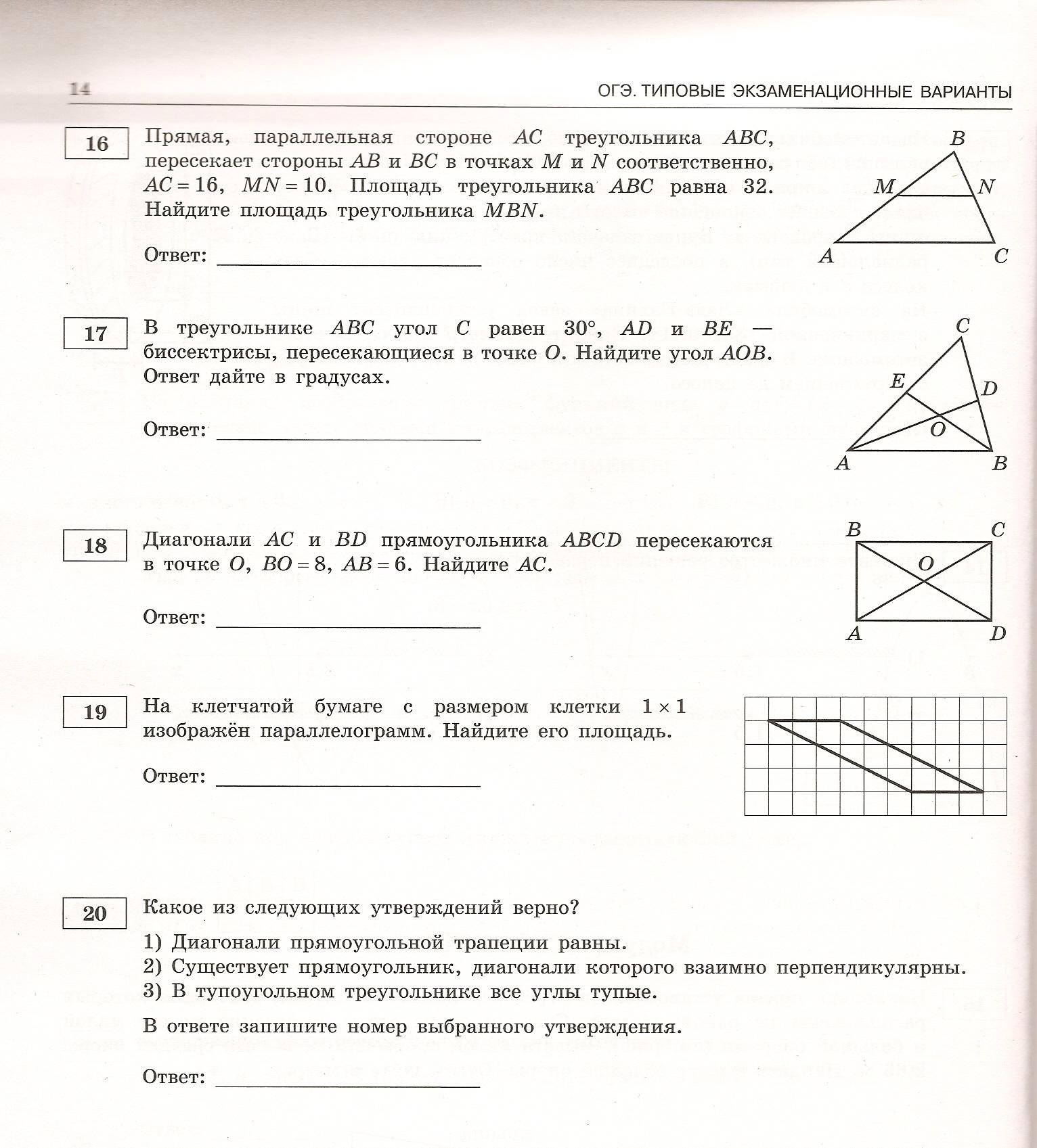 Вариантов 36 к ященко решебник огэ математике по